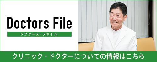 ドクターズファイルについての情報はこちら